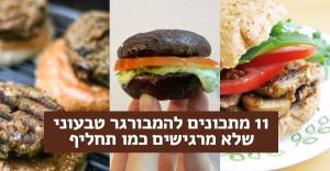 מתכונים להמבורגר טבעוני