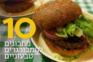 10 מתכונים להמבורגרים טבעוניים