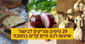 טיפים וטריקים לבישול