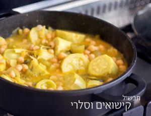 תבשיל קישואים וסלרי עם גרגרי חומוס