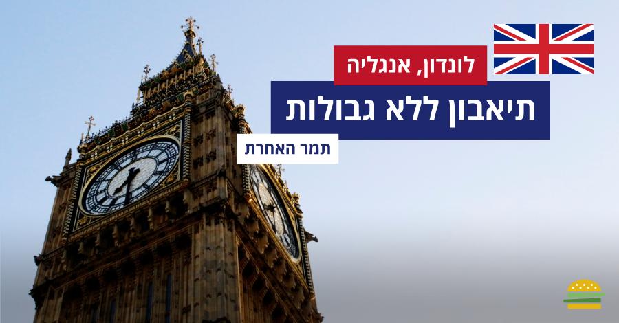 תיאבון ללא גבולות: לונדון, אנגליה