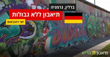 ברלין גרמניה