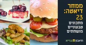 ממחר דיאטה: 23 מתכונים טבעוניים מושחתים